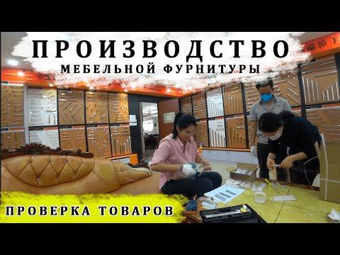 ✅ Контроль качества мебельной фурнитуры на фабрике в Китае