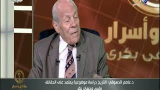 الدكتور عاصم الدسوقي يرد على هجوم يوسف زيدان على أحمد عرابي