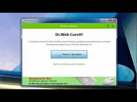 Лечащая антивирусная утилита Dr.Web CureIt