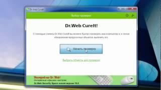 Лечащая антивирусная утилита Dr.Web CureIt(Видео -урок быстрой и полной проверки и лечения вирусов на вашем компьютере с помощью утилиты Dr.Web CureIt. Полны..., 2015-05-28T22:03:34.000Z)