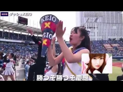慶應大学野球の応援歌☆ダッシュKO(歌詞付)チアリーダーと応援団!