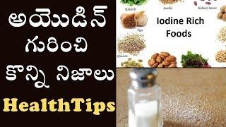 అయోడిన్ గురించి కొన్ని నిజాలు | Unknown Facts About Iodin | Health Tips | Ananda Lahari