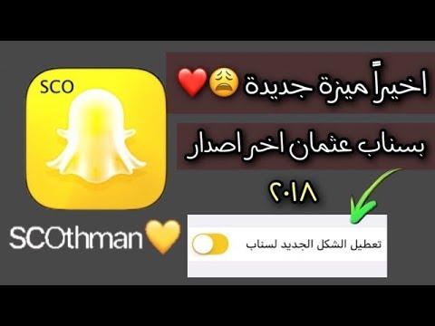 برنامج سناب عثمان للايفون 15