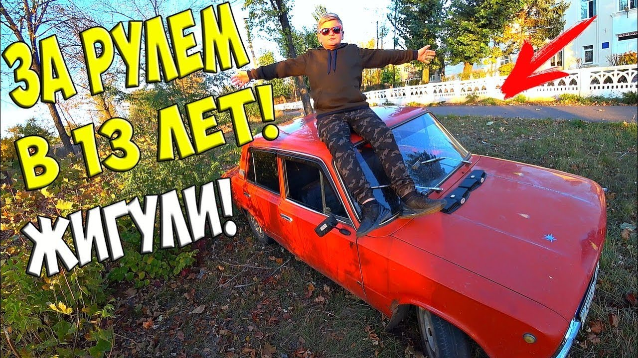 УЧУ МЛАДШЕГО БРАТА ВОДИТЬ МАШИНУ ЖИГУЛИ !!! - YouTube