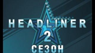 HeadLiner 2 сезон Рок 3 серия