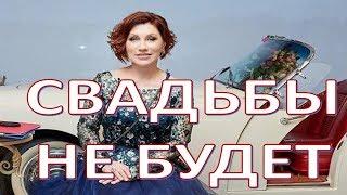 Роза Сябитова:Свадьбы не будет!  (31.01.2018)