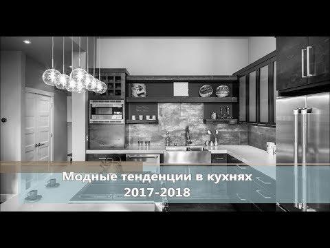 Кухня. Дизайн кухни. Модные тенденции 2018 - 2019