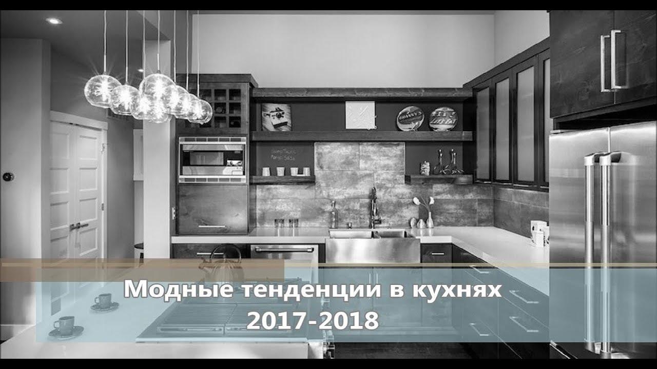кухня дизайн кухни модные тенденции 2018 2019 Youtube