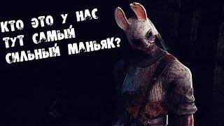 КТО У НАС САМЫЙ СИЛЬНЫЙ МАНЬЯК DEAD BY DAYLIGHT