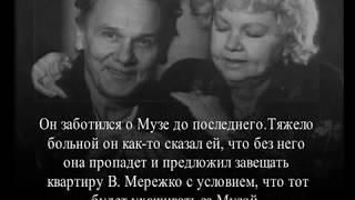 Любовь, которая убивает  Юматов и Крепкогорская