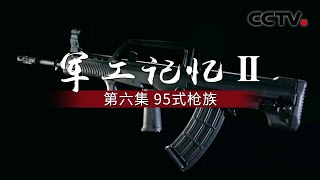 《军工记忆Ⅱ》第六集 95式枪族   CCTV纪录 - YouTube