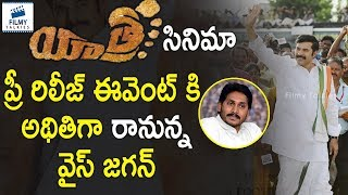 YS Jagan Coming For Yatra Movie Pre Release Event | #Yatra, #YsJagan | Latest Movie News