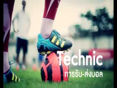 VDO การฝึกทักษะการเล่นฟุตบอล