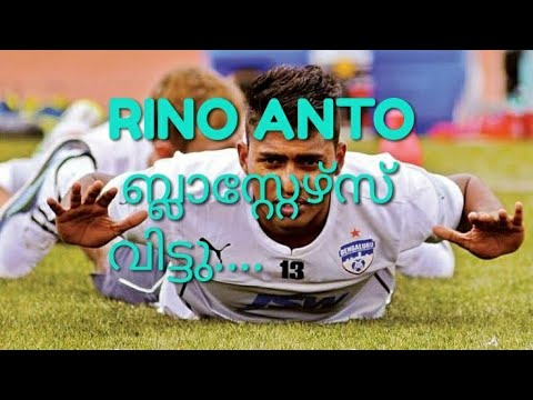 Rino anto joined bengaluru fc left kerala BLASTERS