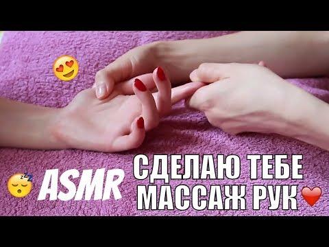 АСМР Нежный МАССАЖ РУК в СПА салоне. Тихий голос, звуки рук. ASMR Relaxing Hand Massage.