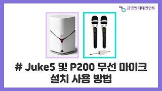 [KY제품 기능설명]Juke5 및 P200 무선마이크 …