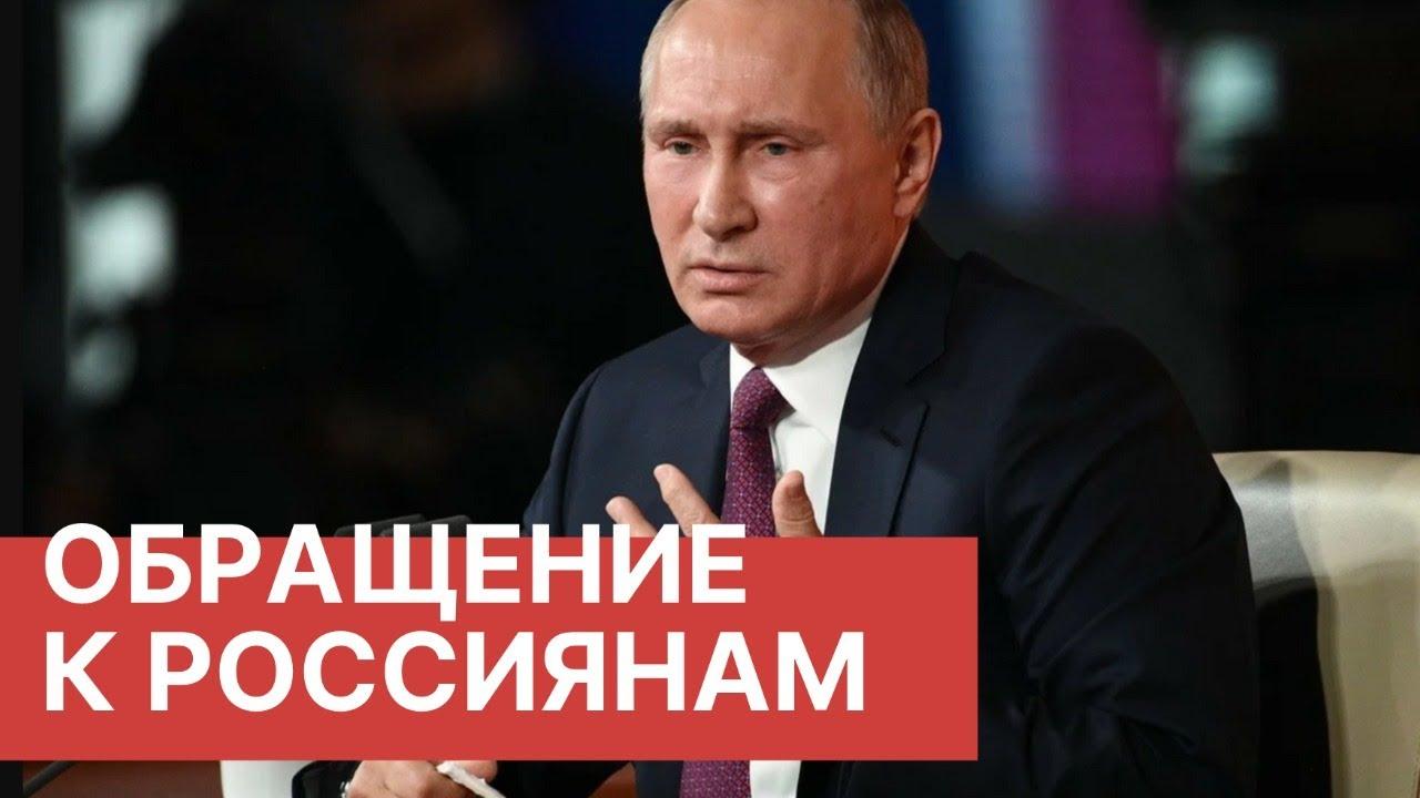 Спецэфир. Официальное обращение Владимира Путина к россиянам в связи с ситуацией с коронавирусом