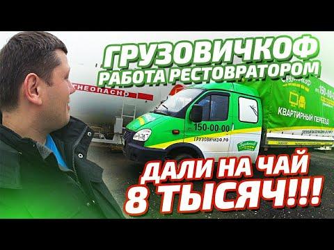 Грузовичкоф - Работа Реставратором - Дали на чай 8 тысяч!!!