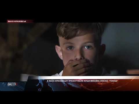 ВІвано-Франківську презентували художній фільм режисера Михайла Іллєнка «Толока»