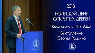 День открытых дверей НИУ ВШЭ. Часть 1: Сергей Рощин