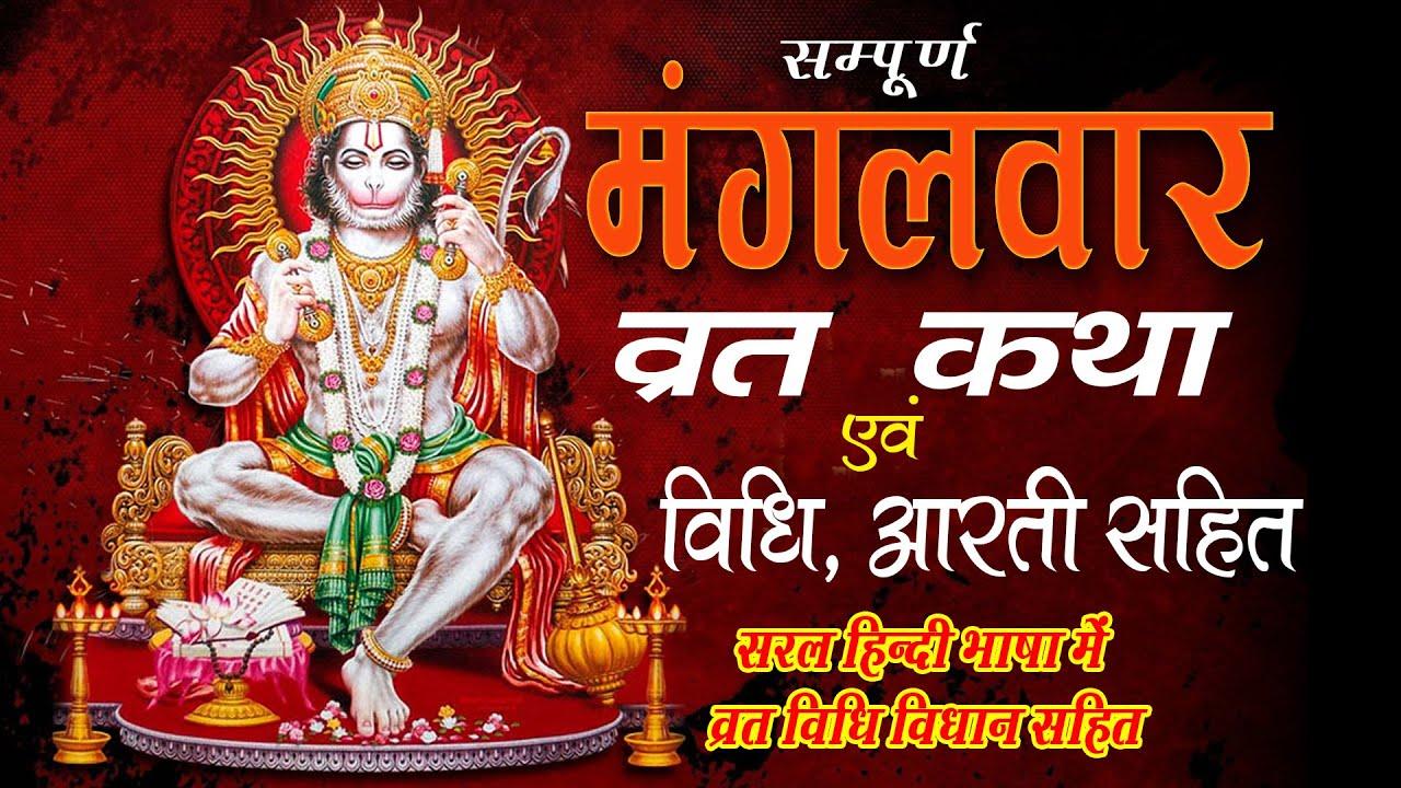 mangalvar vrat katha aarti hanuman ji katha bhakti bhajan