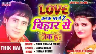 LOVE | thik Hai | Love kar kar ke bhage Hain, Bhojpuri Song by Sunil Chhaila bihari