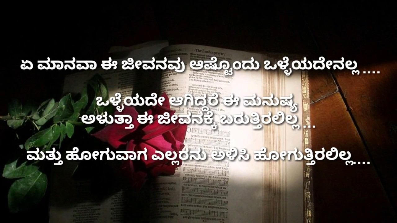 Best Quotes In Kannada Youtube