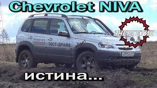 Шевроле НИВА истина обзор от Энергетика