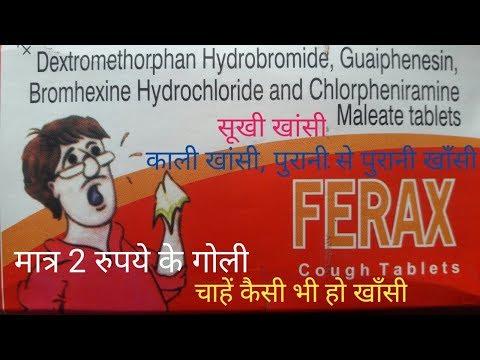 cough-treatment-in-hindi|-khansi-ki-dawa|khansi-ka-ilaj|khansi-ka-upay