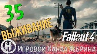 Fallout 4 - Выживание - Часть 35 Болота и третье чудовище