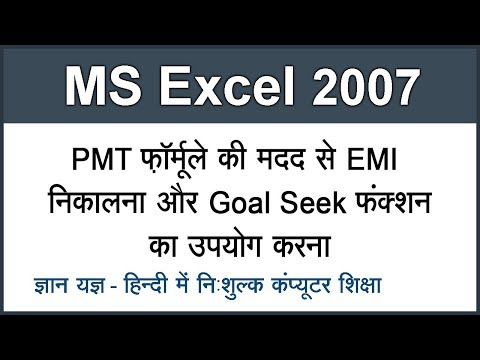 Using PMT Formula & Goal Seek Function in MS Excel 2007 in Hindi Part 21
