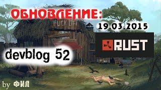 Rust Devblog 52 / Дневник разработчиков 52 ( 19.03.2015, 20.03.2015 )