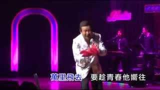 06 麥德羅 - 讓我奔放 (香港酒廊輝煌歲月演唱會)