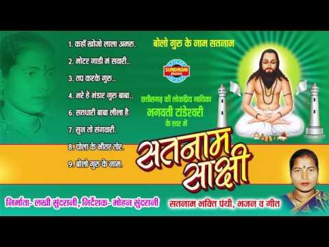 SATNAM SAKSHI - सतनाम साक्षी - Bhagwati Tandeshwari - Panthi Geet - Audio Jukebox
