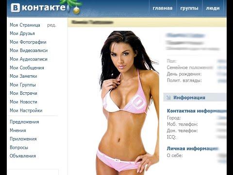 Как определить фейк вконтакте