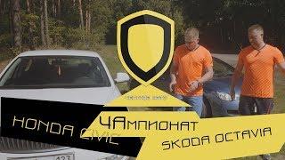 ЧАмпионат. Матч 1: Skoda Octavia vs Honda Civic