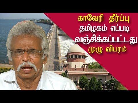 news tamil cauvery verdict tamil nadu was betrayed explanation, tamil live news tamil news redpix