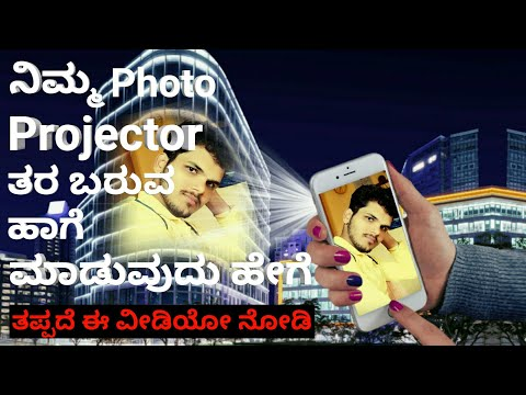 Face Projector Best app For Android | Mobile phone