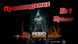Прохождение игры METRO 2033 Redux. №1 Пролог. Почти Let's Play. Играю в метро 2033.