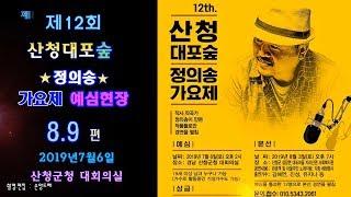 2019 정의송 가요제 예심 8.9편 ★정의송tv★와 공유영상 (2019.7.6 산청군청 대회의실)