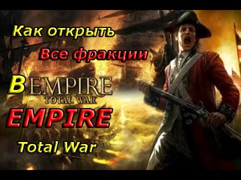 Как играть за все страны в empire total war
