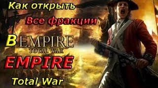 Как легко открыть все фракции в Empire Total War