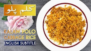 "Kalam Polo ""Cabbage Rice"" Recipe - طرز تهیه کلم پلو"