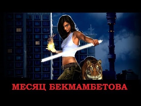 Ночной дозор Игра Связистов, Абакан 2009