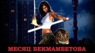 МЕСЯЦ БЕКМАМБЕТОВА: Ночной Дозор (HD)