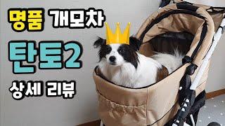 강아지 유모차 피콜로카네 탄토2 상세 리뷰 / 진짜 명…