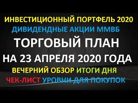 ТОРГОВЫЙ ПЛАН на 23 апреля 2020 года - акции ММВБ. Мой инвестиционный портфель 2020 Обзор Итоги дня