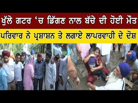 Aone Punjabi News | Batala | ਖੁੱਲੇ ਗਟਰ 'ਚ ਡਿੱਗਣ ਨਾਲ ਬੱਚੇ ਦੀ ਹੋਈ ਮੌਤ |