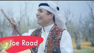 Joe Raad - Wegaa Wegaa [Official Music Video] (2019) / جو رعد - وكع وكع