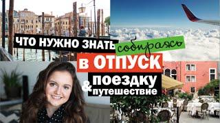 СЕКРЕТЫ И СОВЕТЫ В ПУТЕШЕСТВИЕ, ОТПУСК, ПОЕЗДКУ | Little Lily